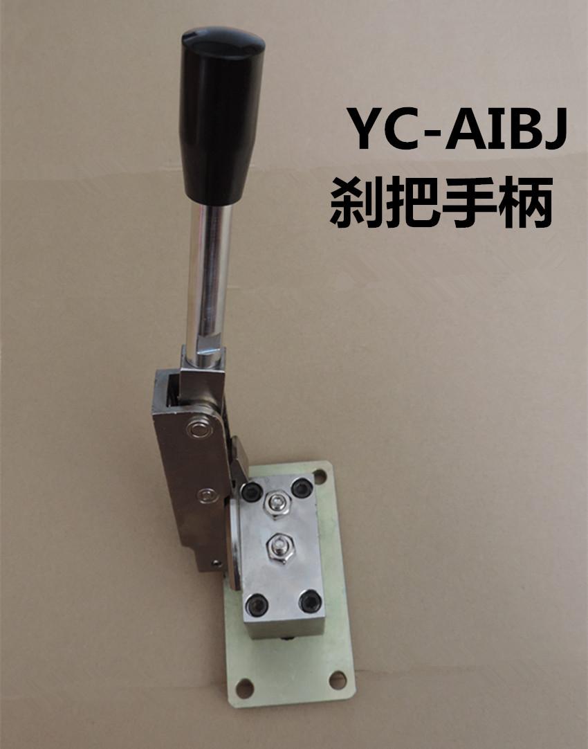 YC-AIBJ刹把手柄.jpg